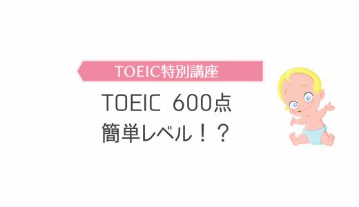 【1ヶ月攻略】TOEIC600点は簡単なレベル?TOEIC600点取るための参考書と勉強法