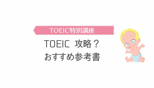 【2020年最新】TOEICのおすすめ教材・参考書まとめ|TOEIC965点が実際に使った参考書