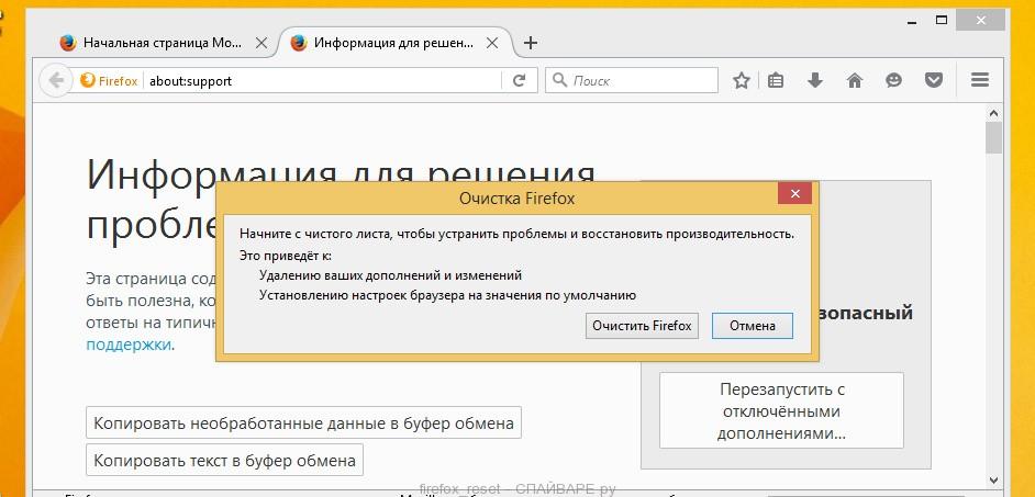 Firefox - параметрлерді қалпына келтіру