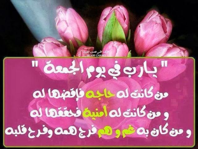 صور اسلامية ليوم الجمعة متحركة وتاتبتة أجمل صور جمعة