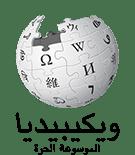حل أجابة ما اسم موسوعه على الانترنت من تسع 9 حروف صقور