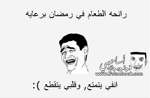 صور مضحكة عن رمضان كركاتير مضحك لرمضان فيس بوك تويتر قوقل