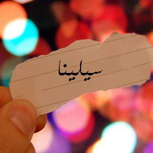 بالصور اسم سيلينا عربي و انجليزي مزخرف معنى صفات دلع اسم