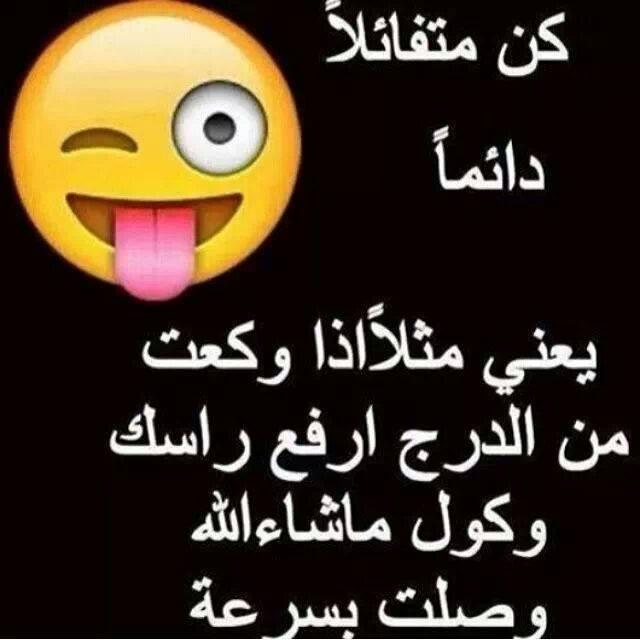 صور نكت عراقية جديدة احلى صور مضحكة نكت مصورة للفيس بوك