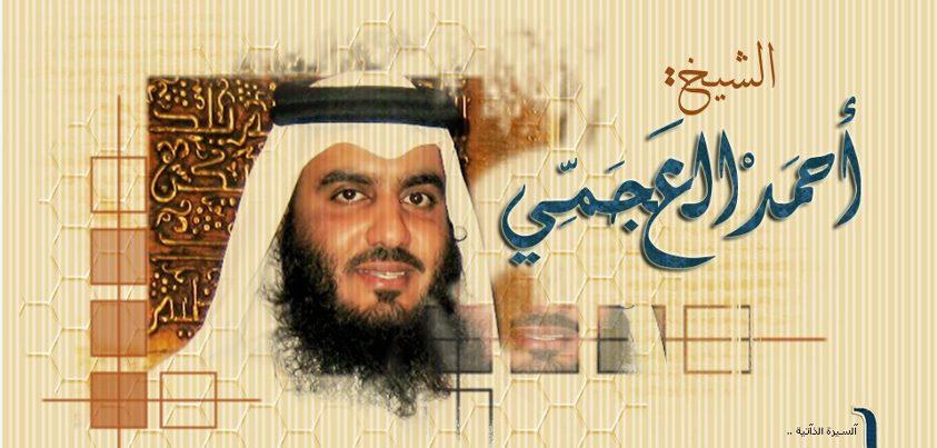 تحميل سورة الانعام بصوت احمد العجمي Mp3 الانعام استماع و