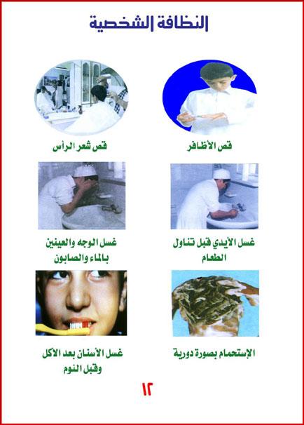 مطوية عن النظافة الشخصية للطالبات