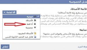 بالصور طريقة اخفاء الاصدقاء في الفيس بوك عن الجميع شرح