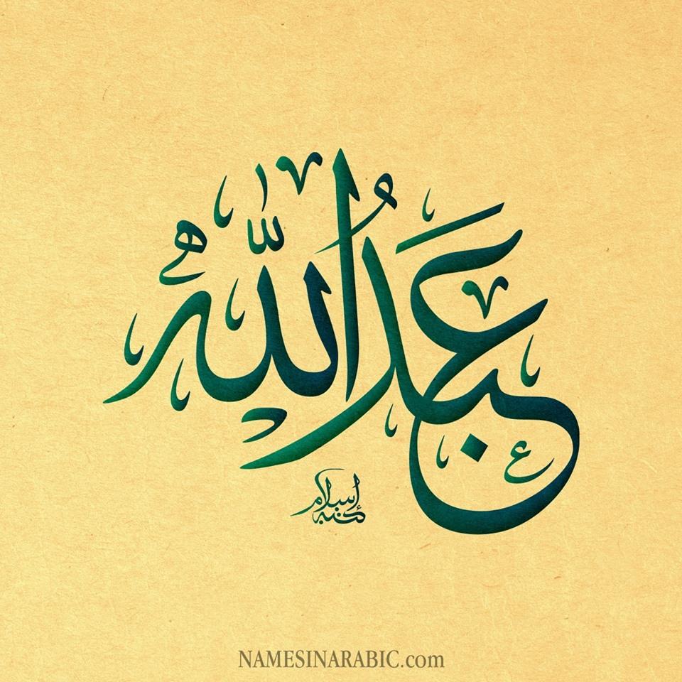 اسم عبد الله مزخرف بالعربي