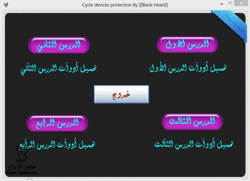 قنبلة حماية الاجهزة اسطوانة احتراف حماية الاجهزة حصريا
