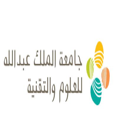 وظائف شاغرة بجامعة الملك عبدالله للعلوم والتقنية صحيفة صراحة