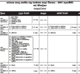 GCE O/L 2017 Exam Time Table