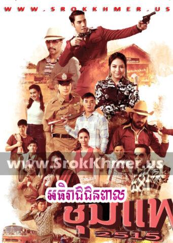 Athireach Chun Peal, Khmer Movie, khmer drama, video4khmer, movie-khmer, Kolabkhmer, Phumikhmer, Khmotions, khmeravenue, khmersearch, phumikhmer1, soyo, khreplay