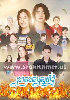 Chok Chata Sne Khnhom | Khmer Movie | Thai Drama | Phumikhmer | Kolabkhmer | movie-khmer | video4khmer | Khmotion Best