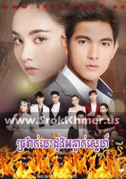 Chravak Besdong Anteak Sne   Khmer Movie   khmer drama   video4khmer   movie-khmer   Kolabkhmer   Phumikhmer   KS Drama   phumikhmer1   khmercitylove   sweetdrama   khreplay Best