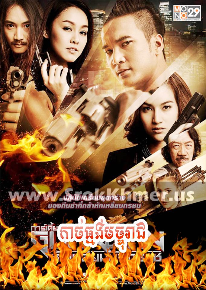 Kach Thmung Machureach, Khmer Movie, khmer thai drama, Kolabkhmer, movie-khmer, video4khmer, Phumikhmer, Khmotion, khmeravenue, khmersearch, merlkon
