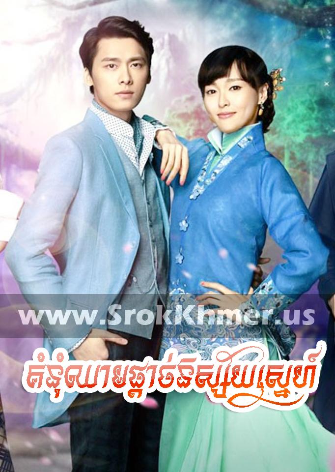 Komnum Chheam Phdach Nisay Sne ep 37 | Khmer Movie | Khmer Chinese Drama | Kolabkhmer | video4khmer | Phumikhmer | khmeravenue | film2us | movie2kh | khmercitylove | tvb cambodia drama Best
