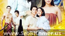 Komnum Chit Anteak Sne - Raeng Chang