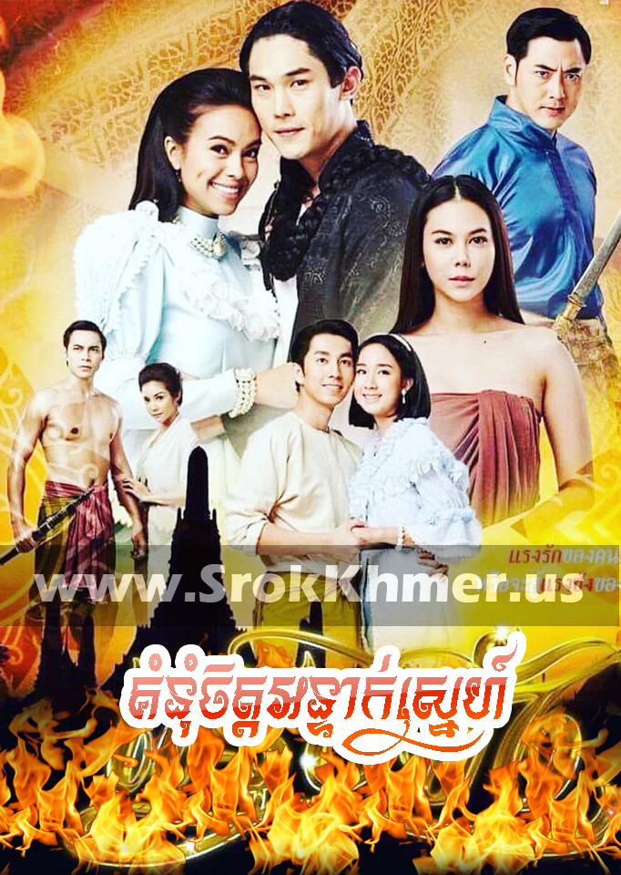 Komnum Chit Anteak Sne ep 33 | Khmer Movie | Kolabkhmer | movie-khmer | video4khmer | Phumikhmer | Khmotions | khmeravenue | khmersearch | khmerstation | cookingtips | ksdrama | khreplay Best