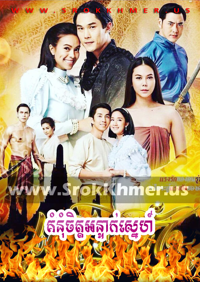Komnum Chit Anteak Sne ep 34 END | Khmer Movie | Kolabkhmer | movie-khmer | video4khmer | Phumikhmer | Khmotions | khmeravenue | khmersearch | khmerstation | cookingtips | ksdrama | khreplay Best