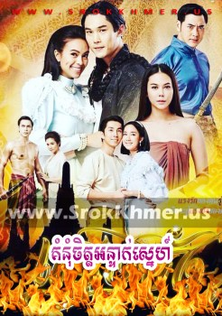 Komnum Chit Anteak Sne | Khmer Movie | Kolabkhmer | movie-khmer | video4khmer | Phumikhmer | Khmotions | khmeravenue | khmersearch | khmerstation | cookingtips | ksdrama | khreplay Best