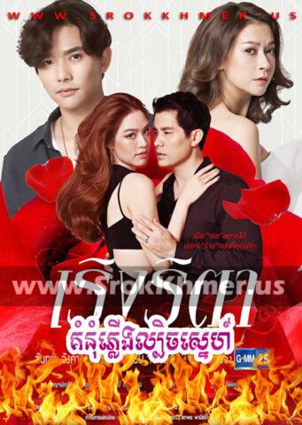 Komnum Phleung Lbech Sne, Khmer Movie, khmer drama, video4khmer, movie-khmer, Kolabkhmer, Phumikhmer, Khmotions, khmeravenue, khmersearch, phumikhmer1, soyo, khreplay