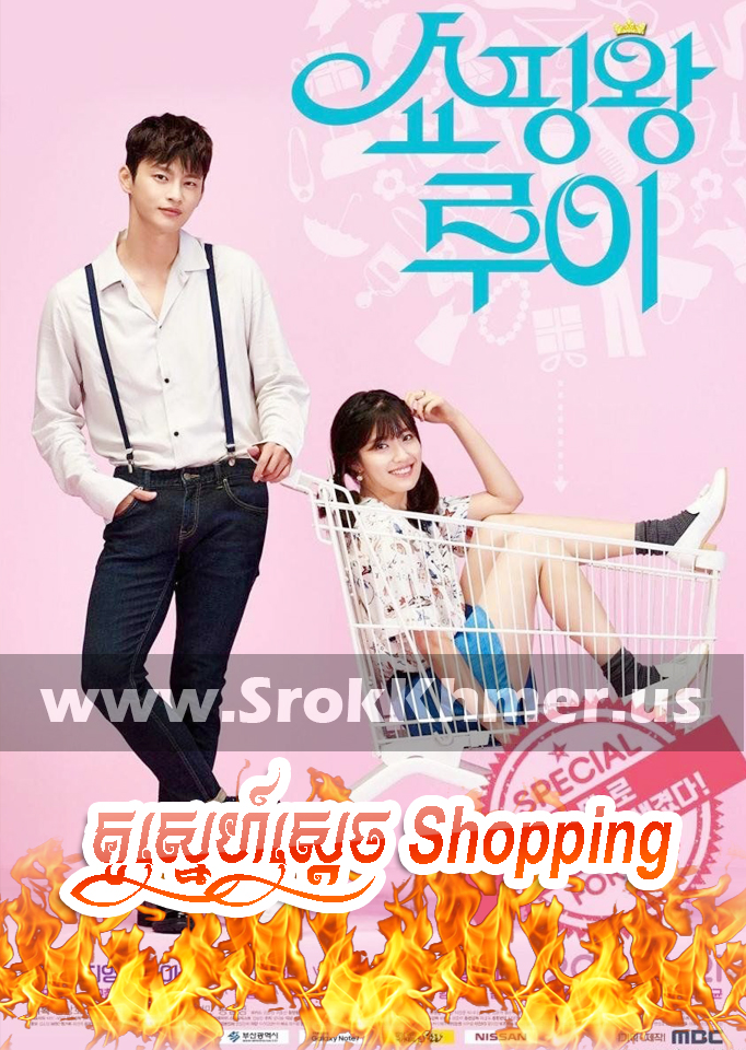 Kou Sne Sdech Shopping - Shopping King Louie