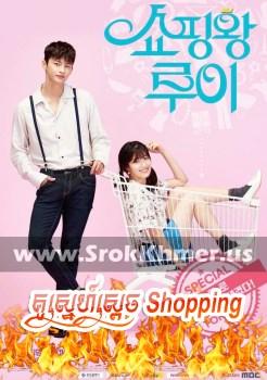 Kou Sne Sdech Shopping | Khmer Movie | Korean Drama Best 2016
