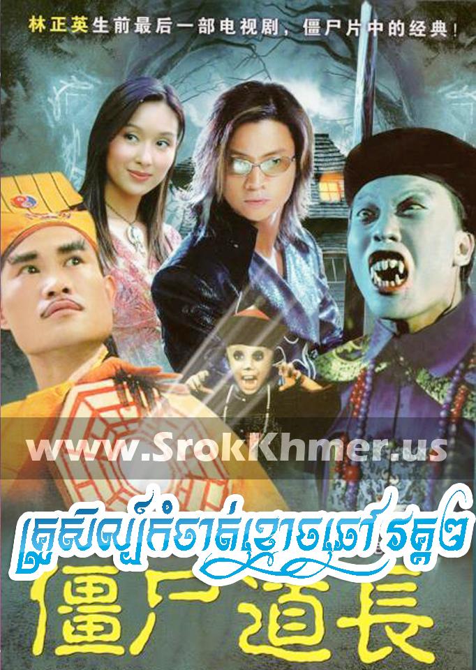 Krou Sil Kamchat Khmaoch Chhao ii - Vampire Expert II