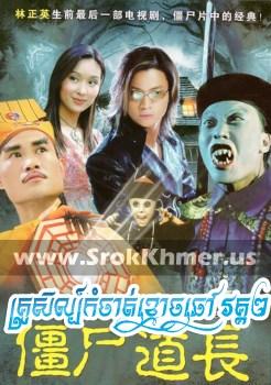 Krou Sil Kamchat Khmaoch Chhao ii | Vampire Expert ii | Chinese Drama Best 70