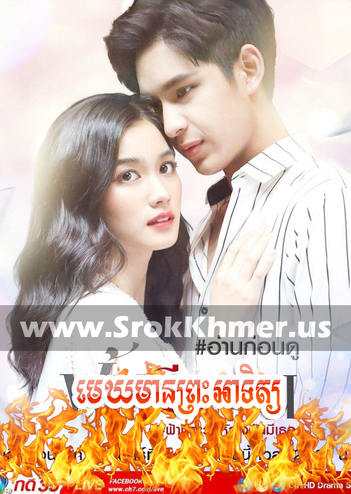 Mek Mean Preah Atit, Khmer Movie, Kolabkhmer, video4khmers, Phumikhmer, Khmotion