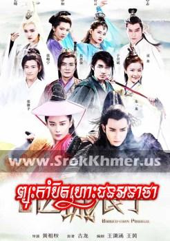 Phyouh Kambit Hah Chun Anatha | Border Town Prodigal | Chinese Drama Best 2016