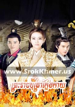 Preah Reach Bottra Khleng Kay | Chinese Drama Best 2017