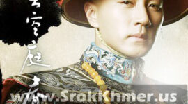 Sdech Khangxi - Chronicle of Life