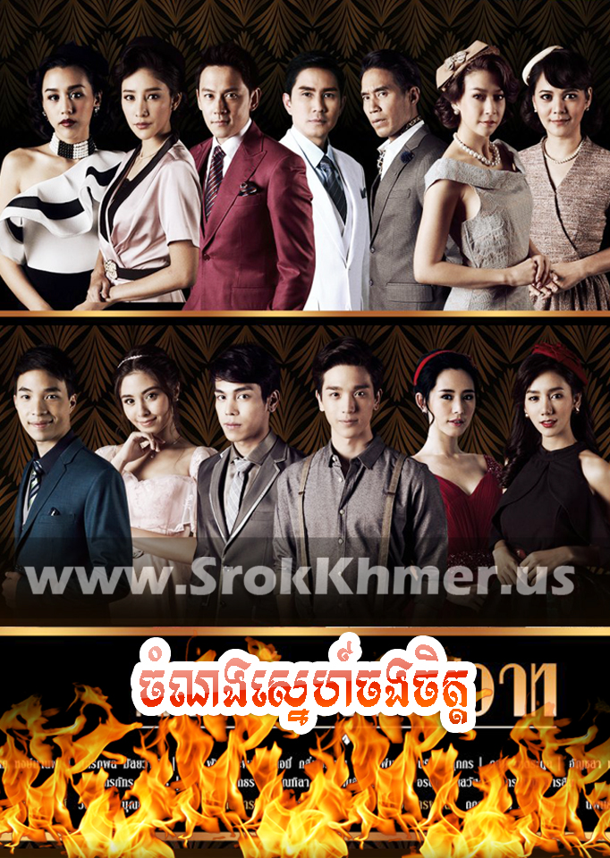 Chamnang Sne Chang Chit, Khmer Movie, khmer thai drama, Kolabkhmer, movie-khmer, video4khmer, Phumikhmer, Khmotion, khmeravenue, khmersearch, merlkon
