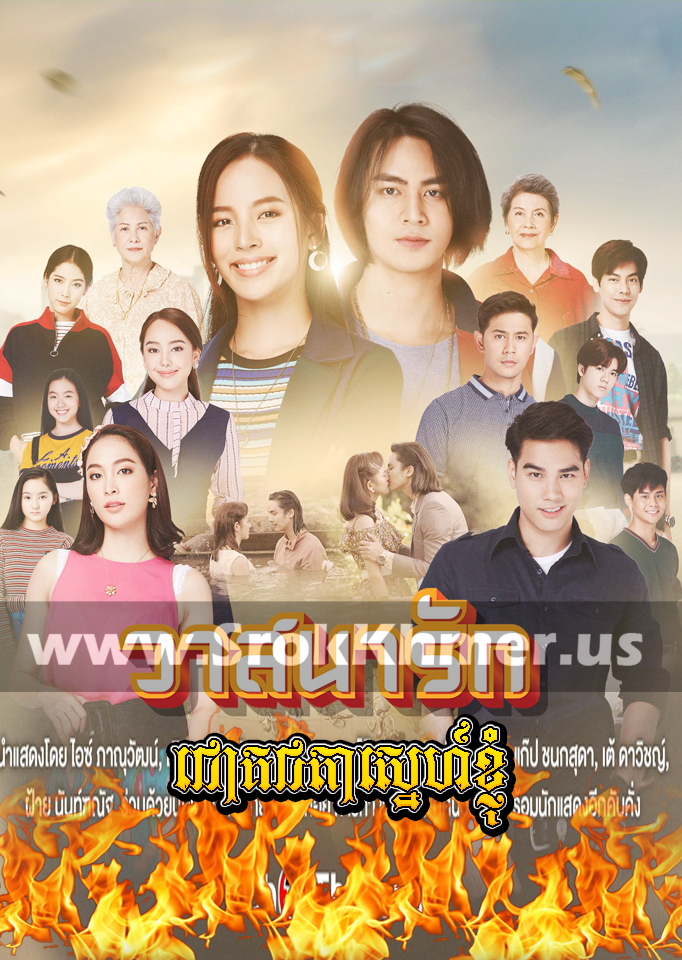 Chok Chata Sne Khnhom ep 32 END | Khmer Movie | Thai Drama | Phumikhmer | Kolabkhmer | movie-khmer | video4khmer | Khmotion Best