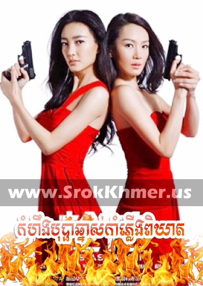 Kamhoeng Bopha Chhnas Kamphleung Pikheat, Khmer Movie, Khmer Chinese Drama, Kolabkhmer, video4khmer, Phumikhmer, khmeravenue, film2us, movie2kh, tvb cambodia drama