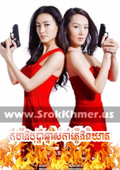 Kamhoeng Bopha Chhnas Kamphleung Pikheat | Khmer Movie | Khmer Chinese Drama | Kolabkhmer | video4khmer | Phumikhmer | khmeravenue | film2us | movie2kh | tvb cambodia drama Best