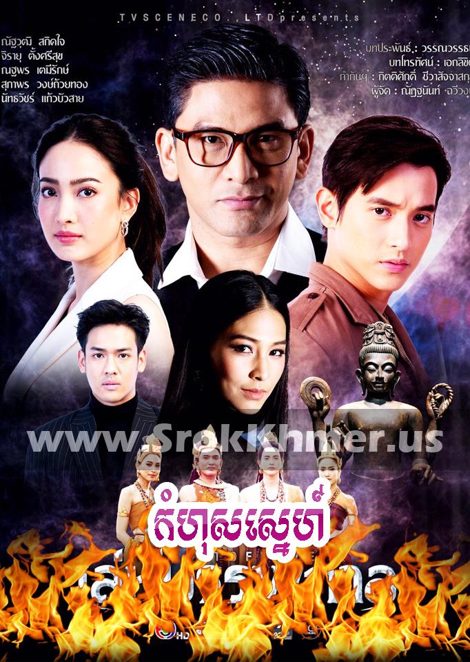 Kamhos Sne, Khmer Movie, Kolabkhmer, video4khmer, Phumikhmer, Khmotion