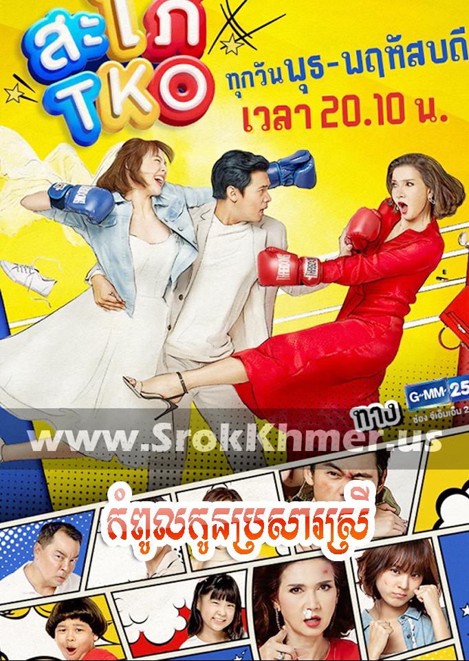 Kampoul Kon Prasar Srey ep 17 | Khmer Movie | khmer thai drama | Kolabkhmer | movie-khmer | video4khmer | Phumikhmer | Khmotion | khmeravenue | khmersearch Best