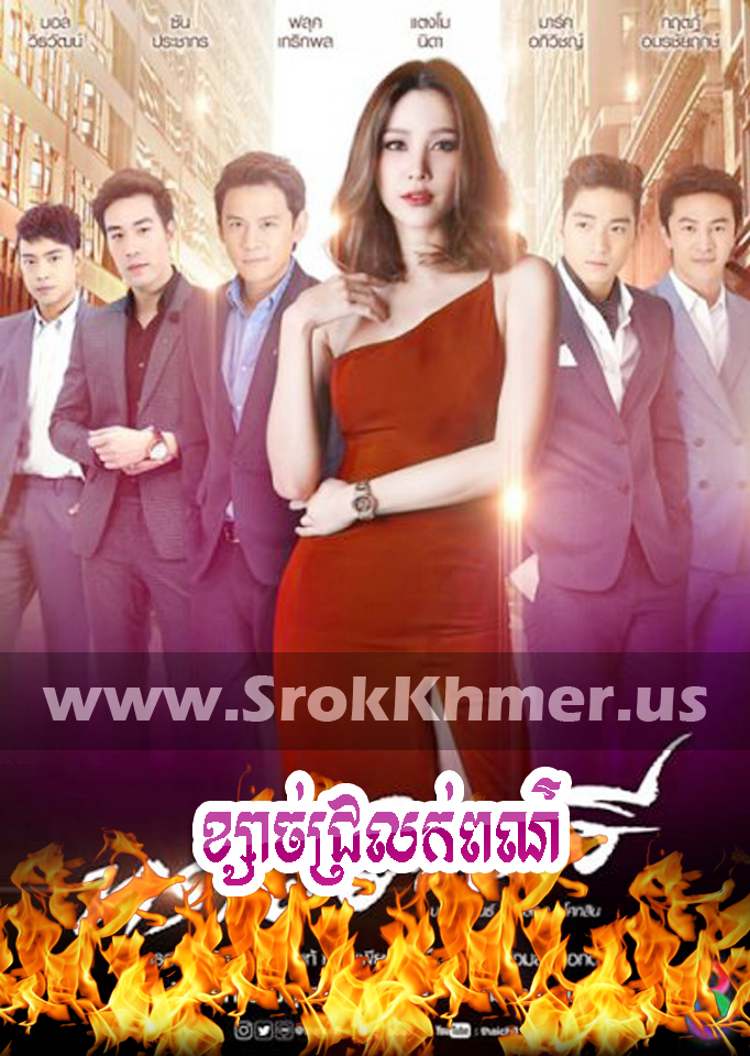 Khsach Chrolouk Por ep 28 END | Khmer Movie | khmer thai drama | Kolabkhmer | movie-khmer | video4khmer | Phumikhmer | Khmotion | khmeravenue | khmersearch Best