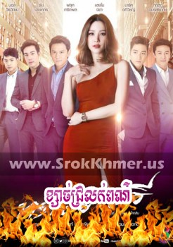 Khsach Chrolouk Por | Khmer Movie | khmer drama | video4khmer | movie-khmer | Kolabkhmer | Phumikhmer | Khmotions | khmeravenue | khmersearch | phumikhmer1 | ksdrama | khreplay Best