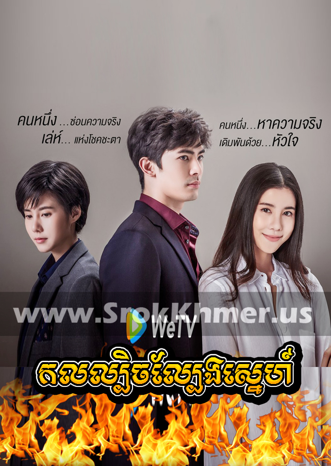 Kol Lbech Lbeng Sne, Khmer Movie, khmer thai drama, Kolabkhmer, movie-khmer, video4khmer, Phumikhmer, Khmotion, khmeravenue, khmersearch, merlkon