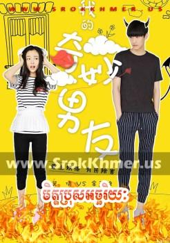 Mith Pros Achhariyak | Khmer Movie | Korean Drama | Kolabkhmer | movie-khmer | video4khmer | sweetdrama | khmercitylove | Phumikhmer | khmotions | khmeravenue Best