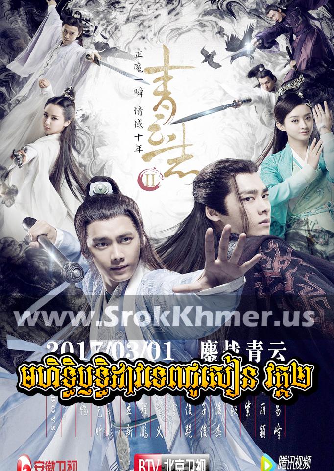 Mohithirith Dao Tep Chusen II, Khmer Movie,Chinese Drama, Kolabkhmer, video4khmer, Phumikhmer
