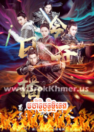 Mohithirith Thmor Tep, Khmer Movie, Khmer Chinese Drama, Kolabkhmer, video4khmer, Phumikhmer, khmeravenue, film2us, movie2kh, tvb cambodia drama