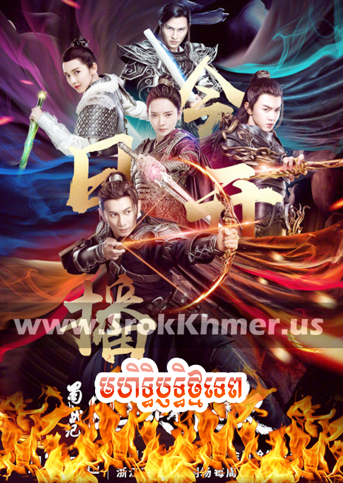 Mohithirith Thmor Tep, Khmer Movie, Khmer Chinese Drama, Kolabkhmer, video4khmer, Phumikhmer, khmeravenue, film2us, movie2kh, tvb cambodia drama