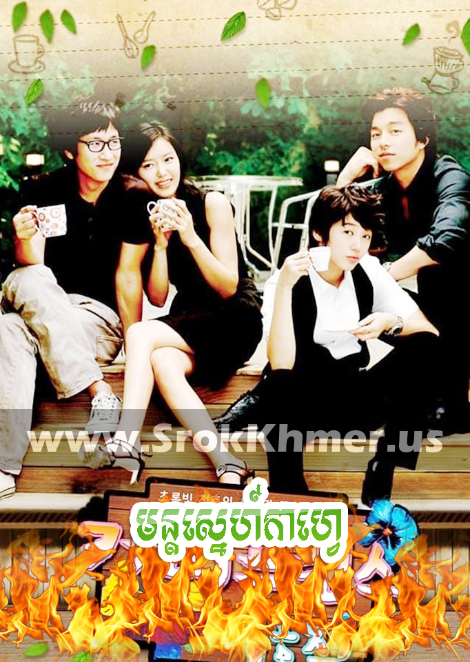 Mun Sne Cafe, Khmer Movie, Korean Drama, Kolabkhmer, video4khmer, Phumikhmer