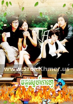 Mun Sne Cafe | Khmer Movie | Korean Drama Best 2007
