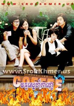 Mun Sne Cafe | Khmer Movie | Korean Drama Best 2007