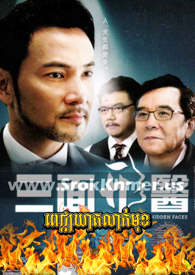 Pichakheat Leak Muk, Khmer Movie, Khmer Chinese Drama, Kolabkhmer, video4khmer, Phumikhmer, khmeravenue, film2us, movie2kh, tvb cambodia drama